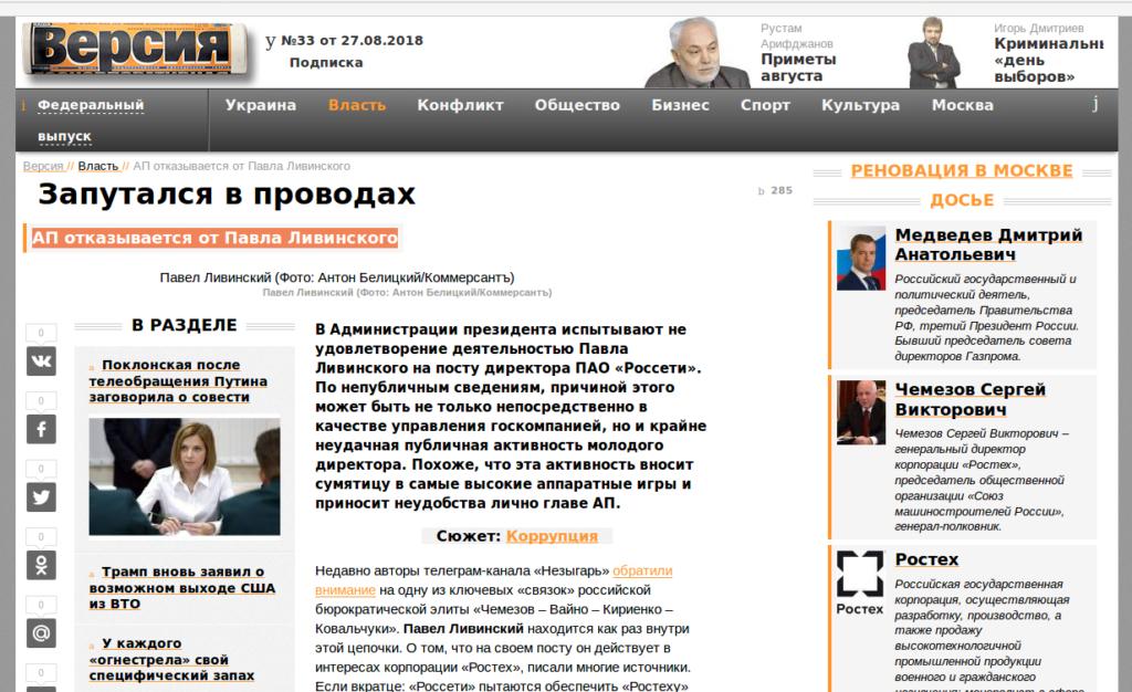 АП отказывается от Павла Ливинского