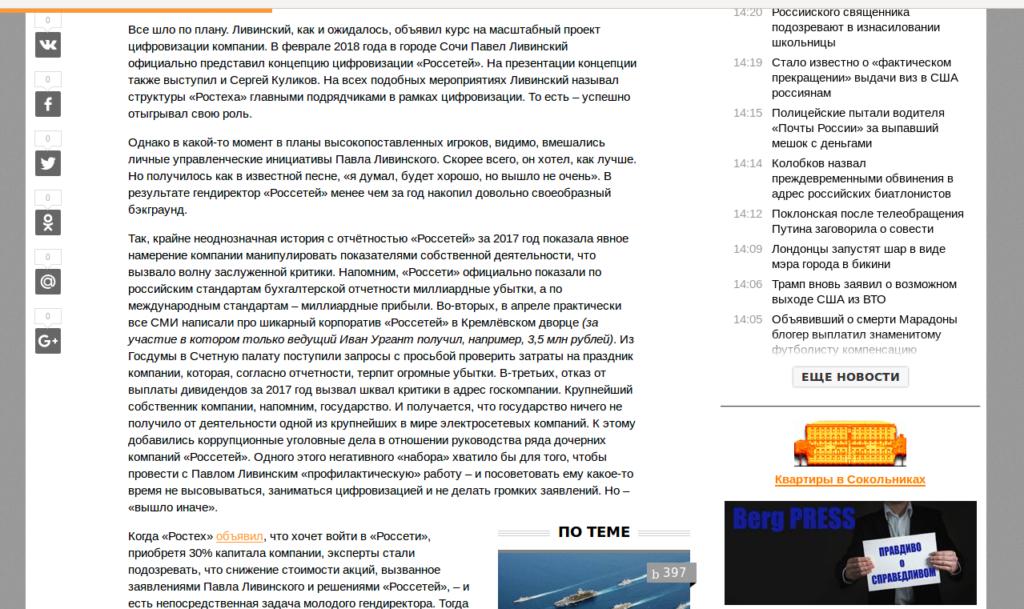 Потомственный коррупционер Павел Ливинский ждет отставки: ПАО Россети возглавит Полубояринов?